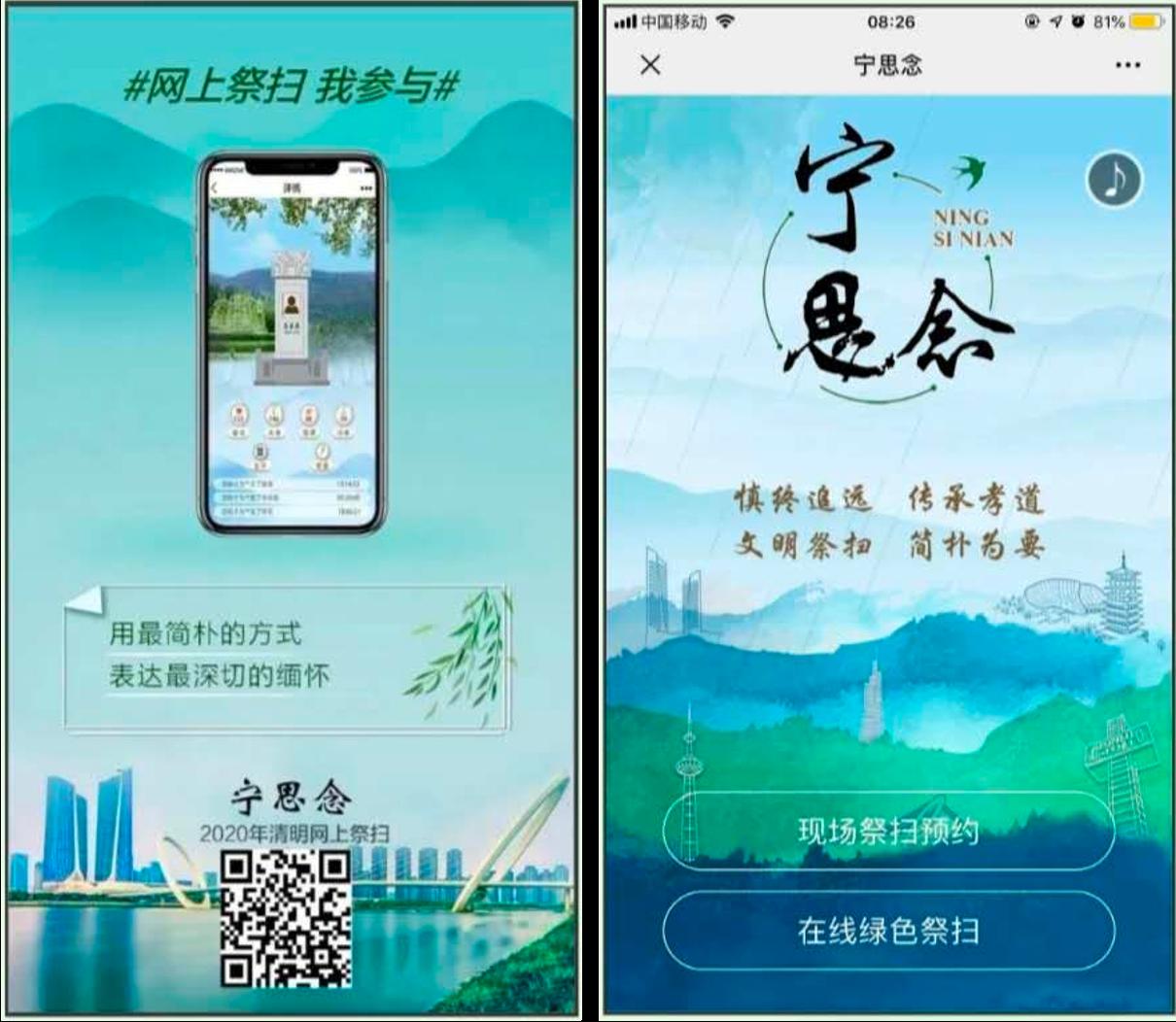 Ning-Si-Nian-china-digital-memorial